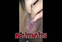 คลิปหลุดทางบ้านไทยแหกหีกิ๊กสาวใหญ่หีความสวยแล้วค่อยเสียบเพิ่มอารมณ์เงี่ยน